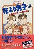 花より男子(だんご)〈11〉 (コバルト文庫)