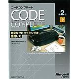 Amazon.co.jp: Code Complete 第2版 下 完全なプログラミングを目指して 電子書籍: スティーブ マコネル, クイープ: Kindleストア