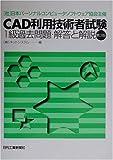 CAD利用技術者試験1級過去問題・解答と解説