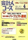 会計人コース 2009年 04月号 [雑誌]