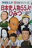 日本史人物55人のひみつ (学研まんが・新ひみつシリーズ)