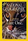 NATIONAL GEOGRAPHIC (ナショナル ジオグラフィック) 日本版 2009年 01月号 [雑誌]