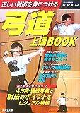 弓道上達BOOK—正しい射術を身につける