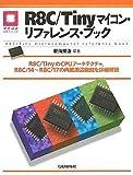 R8C/Tinyマイコン・リファレンス・ブック (マイコン活用シリーズ)