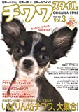 チワワスタイル Vol.3 (タツミムック)