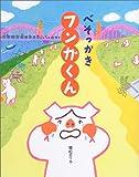 べそっかきフンガくん (おひさまのほん) [大型本] / 国松 エリカ (著); 小学館 (刊)