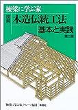 棟梁に学ぶ家 図解 木造伝統工法基本と実践