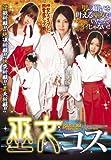 巫女コス [DVD]