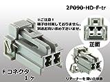 090型住友電装製HDシリーズ2極Fコネクタのみ(端子無し)/2P090-HD-F-tr