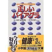 正しいバイアグラ―安全服用・安心入手ハンドブック (小学館文庫)