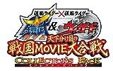 「鎧武&ウィザード 天下分け目の戦国MOVIE大合戦」BD限定版登場