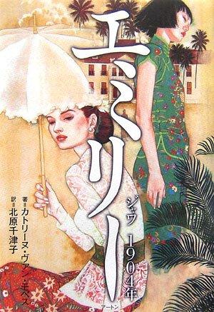 エミリー―ジャワ1904年