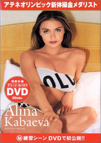 Alina Kabaeva photo book―アテネオリンピック新体操金メダリスト (バウハウスMOOK)