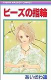 ビーズの指輪 (りぼんマスコットコミックス (1165))