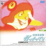 科学忍者隊ガッチャマン VOL.5 [DVD]