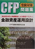 CFP受験対策問題集「金融資産運用設計」〈2002年度版〉