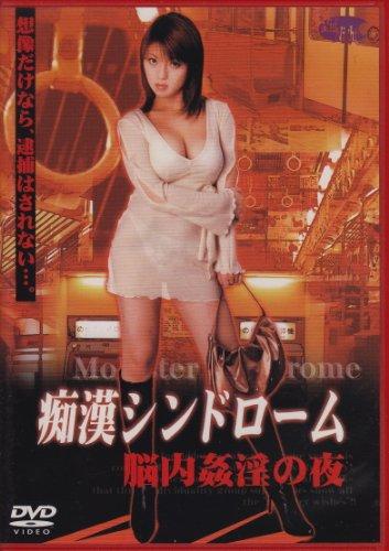 痴漢シンドローム 脳内姦淫の夜  [DVD]