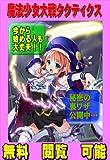 魔法少女大戦タクティクス 今から始める人にもおすすめ☆無料でOK☆簡単攻略書籍