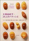 大森由紀子+25人のパティシエ  ~フランス菓子研究家が綴る25通りの個性・25種類の本格レシピ~ (料理王国別冊)