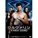 ウルヴァリン-X-MEN ZERO