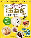 Amazon.co.jp血液サラサラとコレステロールに効く 毎日の玉ねぎレシピ (主婦の友生活シリーズ)