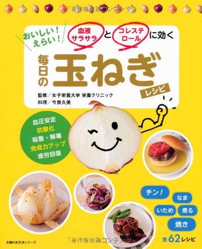 血液サラサラとコレステロールに効く 毎日の玉ねぎレシピ (主婦の友生活シリーズ)