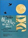 春の日や庭に雀の砂あひて―キーツの俳句絵本