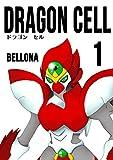 ドラゴン セル(1)