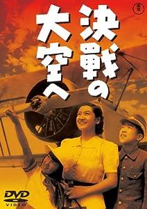 決戦の大空へ【期間限定プライス版】 [DVD]