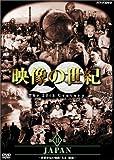 NHKスペシャル 映像の世紀 第11集 JAPAN [DVD]