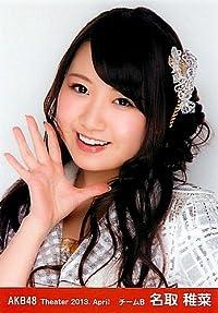 AKB48 公式生写真 Theater 2013.April 月別04月 【名取稚菜】