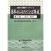全国方言談話データベース 日本のふるさとことば集成〈第2巻〉岩手・秋田 (国立国語研究所資料集)