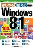 Windows8.1 100%入門ガイド (100%ガイド)