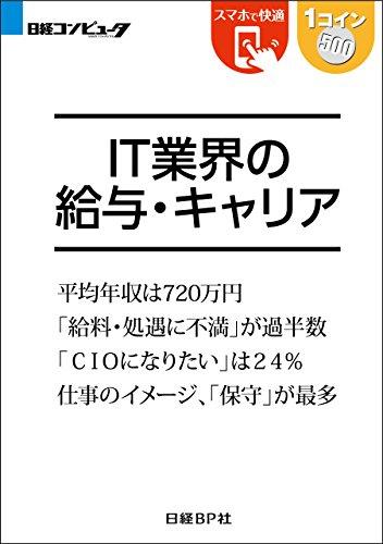 IT業界の給与・キャリア(日経BP Next ICT選書) 日経コンピュータReport