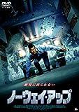 ノーウェイ・アップ [DVD]