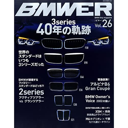 BMWER(ビマー)Vol.26 (NEKO MOOK)