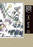 獏~BAKU~ (4) (IDコミックス ZERO-SUMコミックス)