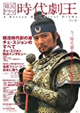 I feature an exclusive interview the male Choi Soo Jung Korean drama era drama King of the <1> Korean historical drama! (2008) ISBN: 4048946587 [Japanese Import]