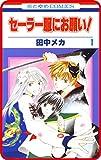 【プチララ】セーラー服にお願い! story01 (花とゆめコミックス)