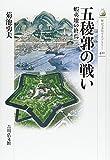 五稜郭の戦い: 蝦夷地の終焉 (歴史文化ライブラリー)