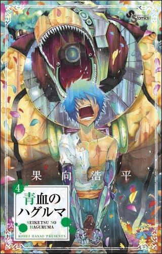 青血のハグルマ 4 (少年サンデーコミックス)