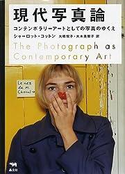 現代写真論