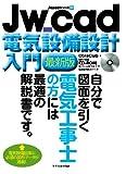 Jw_cad電気設備設計入門 最新版
