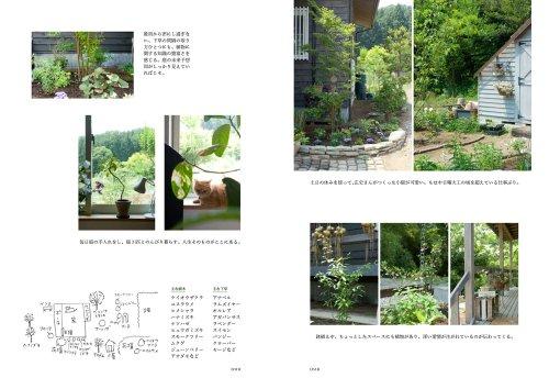 雑木のある庭に暮らす