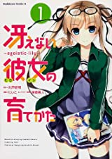 人気ラノベの漫画版「冴えない彼女の育てかた~egoistic-lily~」