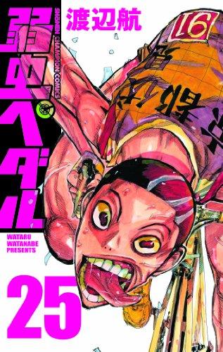 弱虫ペダル 25 (少年チャンピオン・コミックス)