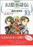 幻想水滸伝3-運命の継承者 10(10)  MFコミックス