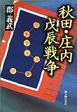 秋田・庄内戊辰戦争
