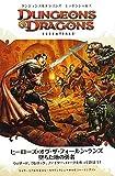 ヒーローズ・オヴ・ザ・フォールン・ランズ 堕ちた地の勇者 (ダンジョンズ&ドラゴンズ 第4版)