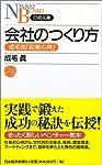 会社のつくり方 (日経文庫)
